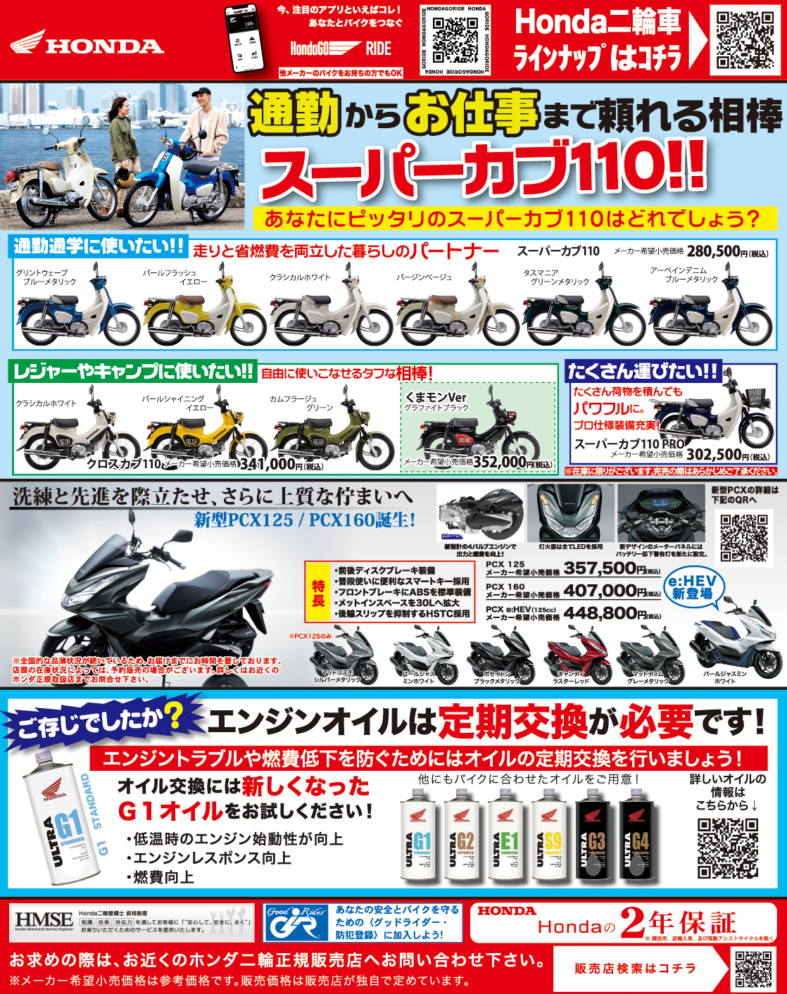 ホンダの新車バイク特集