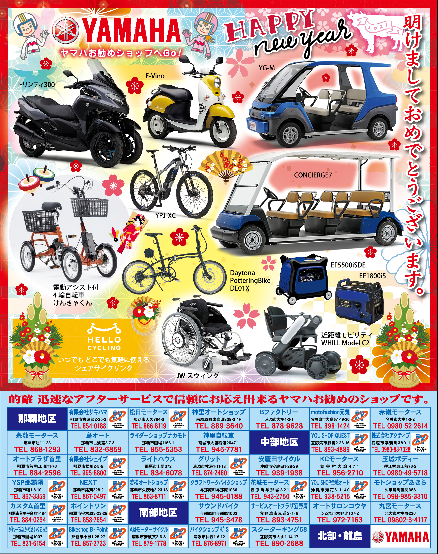 ヤマハの新車バイク特集