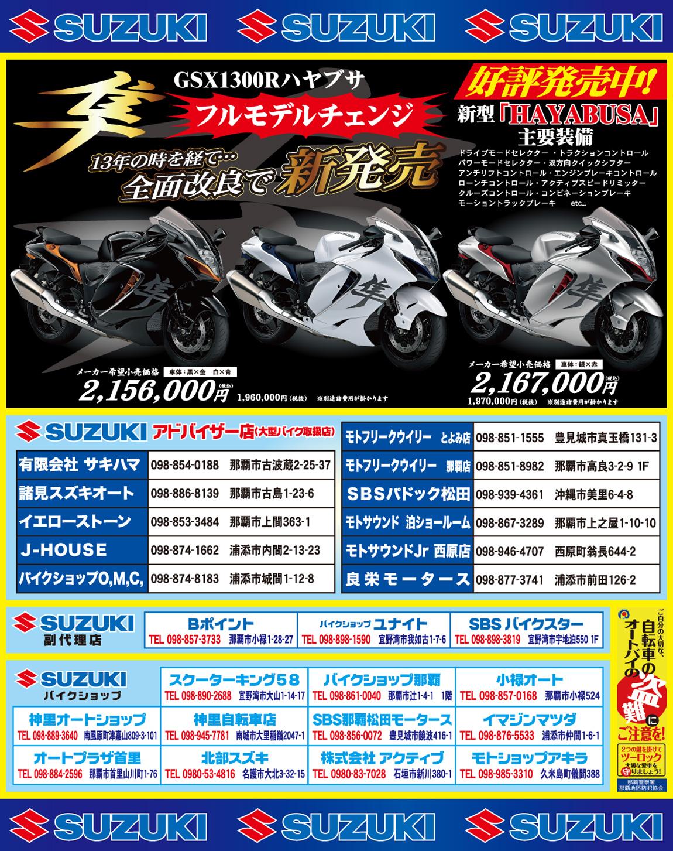 スズキの新車バイク特集