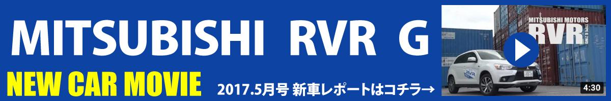 三菱 RVRの中古車
