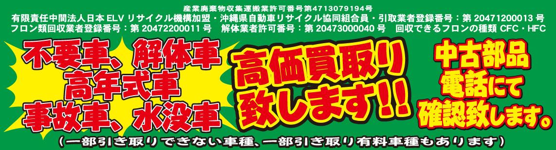 沖縄パーツセンター