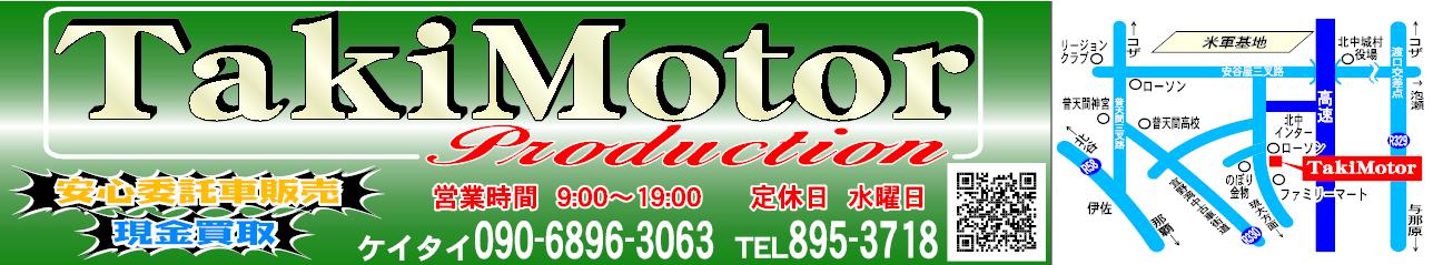 TakiMotor production