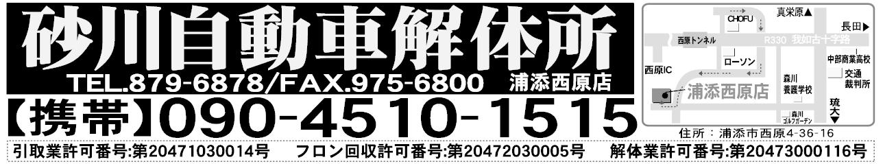 砂川自動車解体所(浦添西原店)