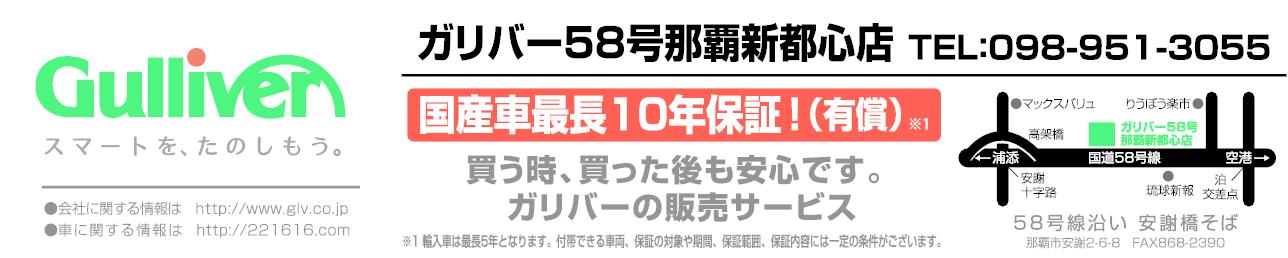 ガリバー58号那覇新都心店