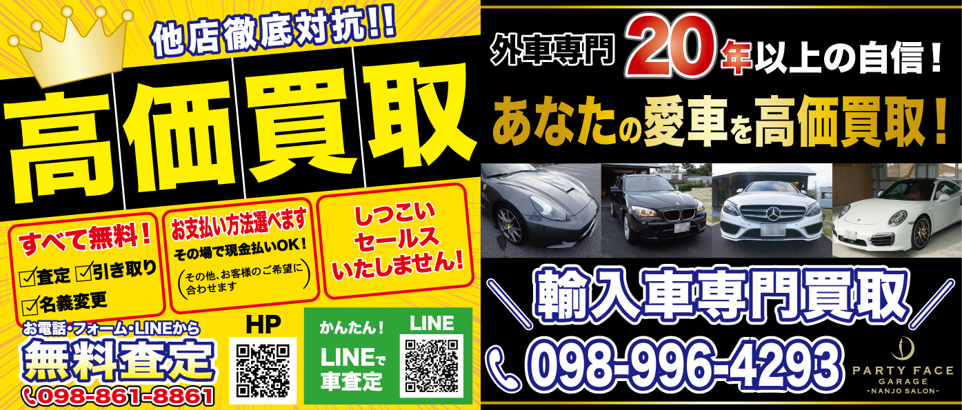 PARTY FACE GARAGE 新都心店<パーティフェイス >