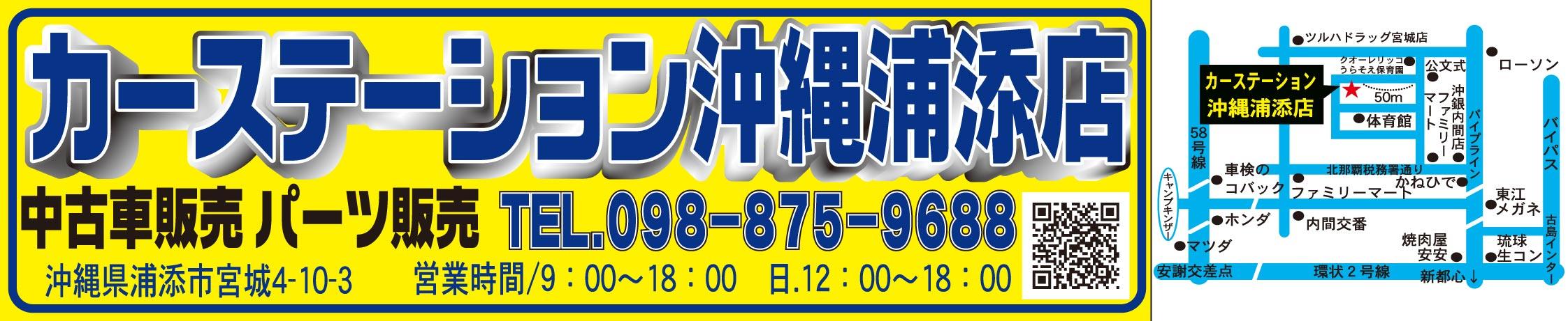 カーステーション沖縄 浦添店