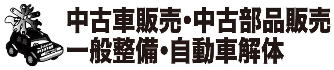(同)リサイクルパーツ佐久川