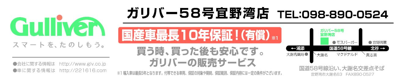 ガリバー58号宜野湾店