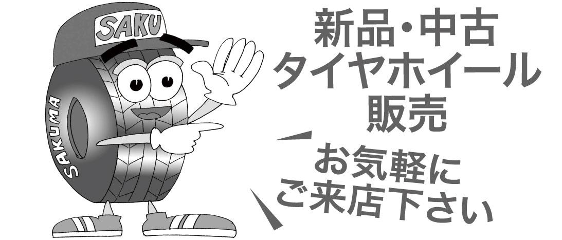 タイヤホイールショップSAKUMA<タイヤホイールショップ サクマ>