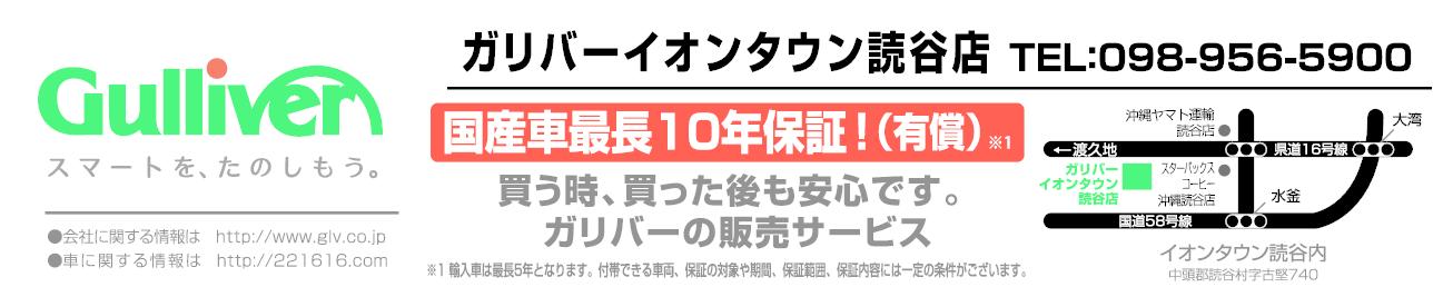 ガリバーイオンタウン読谷店