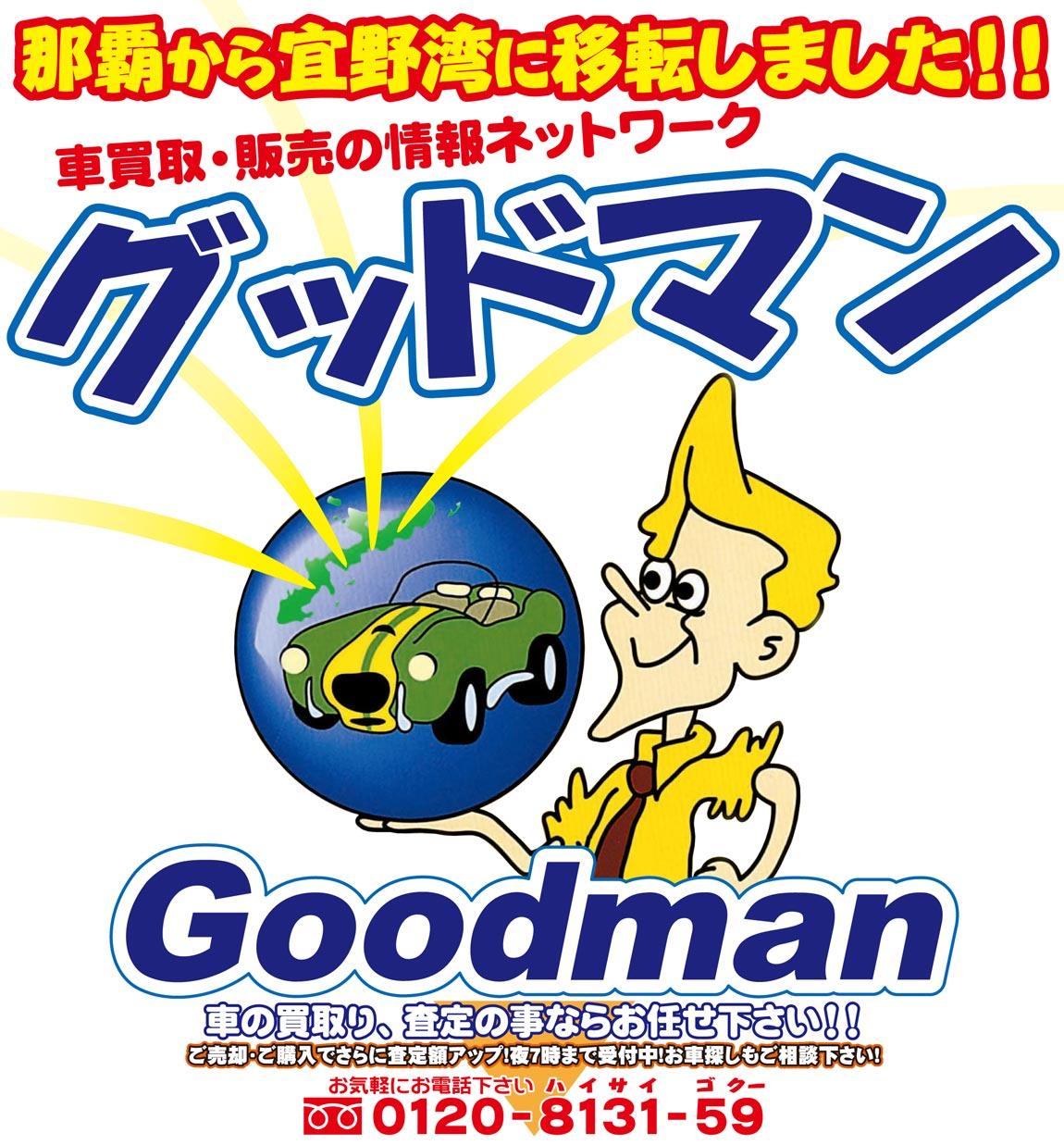 Good man<グッド マン>